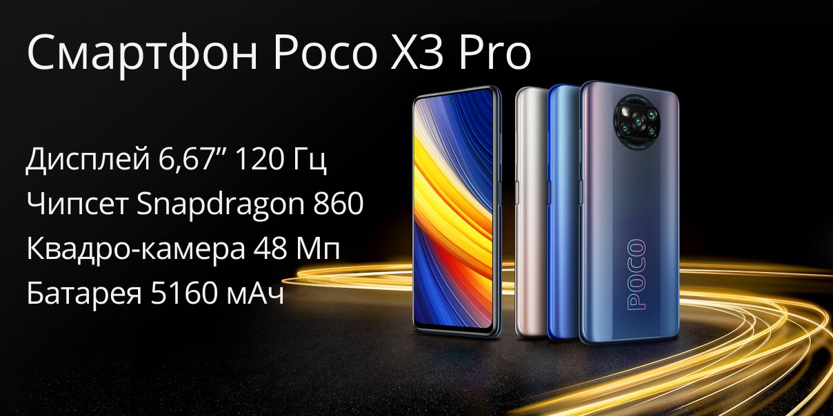POCO X3 Pro 8/256 GB Чёрный