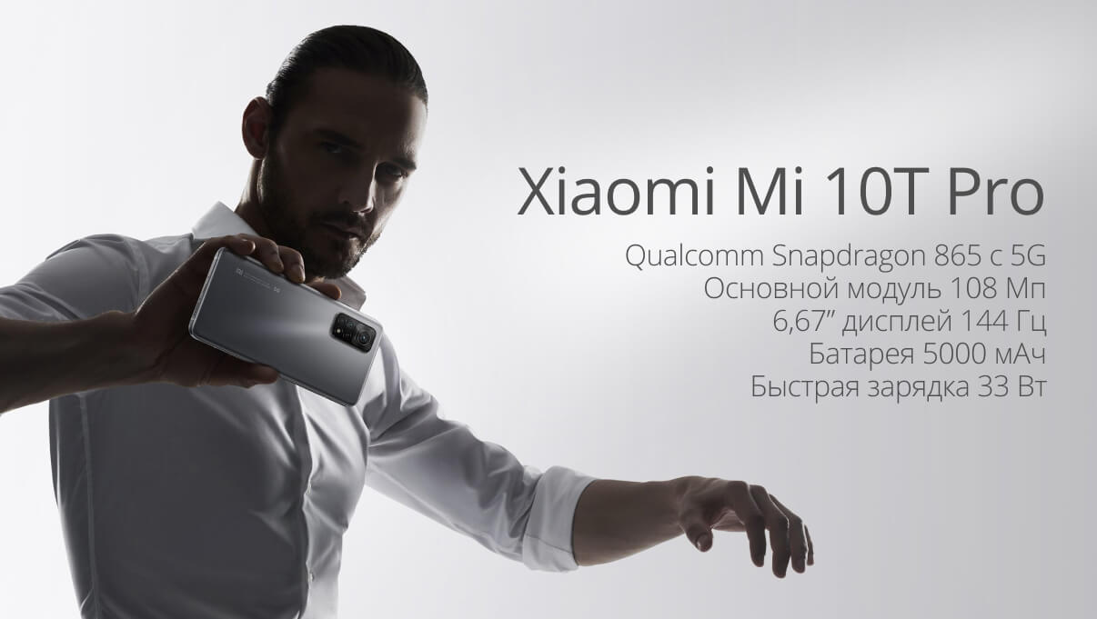 Xiaomi Mi 10T Pro 8/128 GB Чёрный