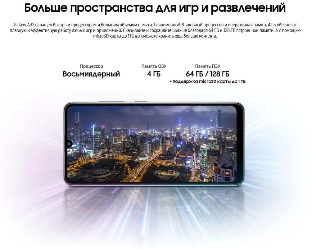 Samsung Galaxy A32 4/128 GB Голубой цена