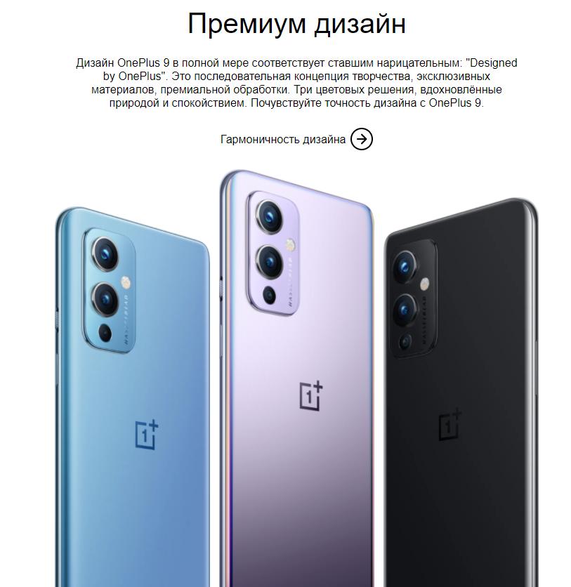OnePlus 9 12/256 GB Арктическое небо купить