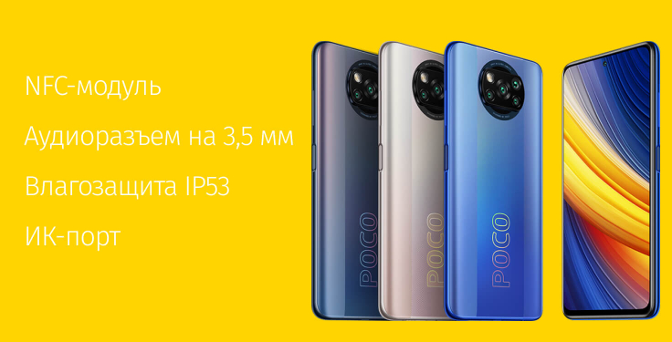 POCO X3 Pro 8/256 GB Бронзовый беларусь