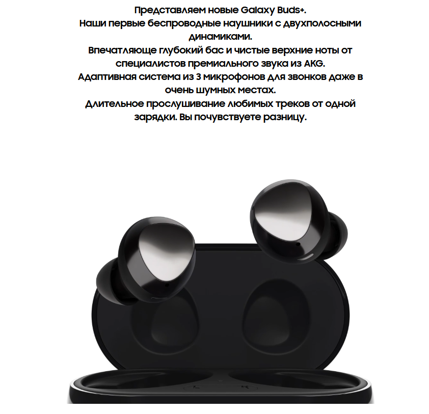 Samsung Galaxy Buds+ Белые