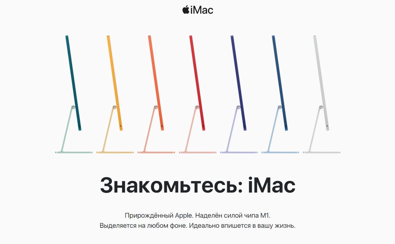 """Apple iMac M1 2021 24"""", 16 GB, 512 GB SSD, Синий Z14M000ER"""