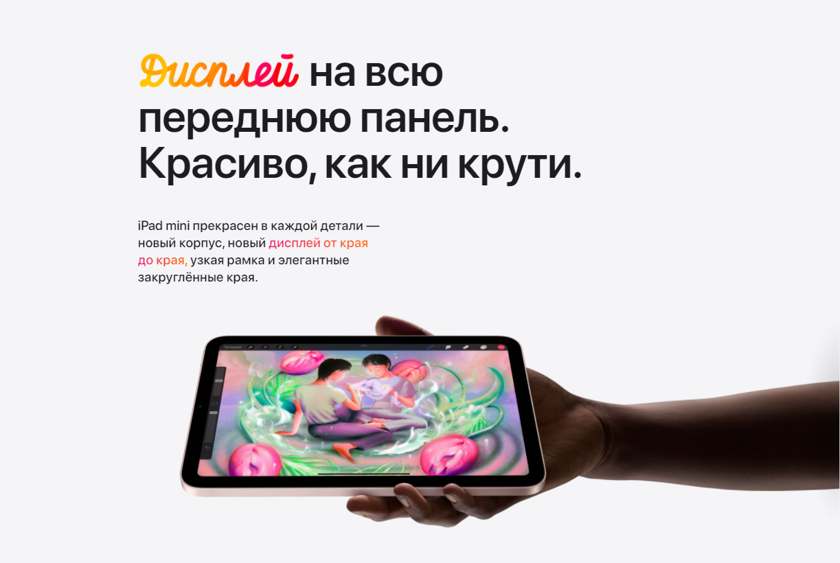 Apple iPad mini 2021 64 GB Wi-Fi + Cellular Starlight MK8C3