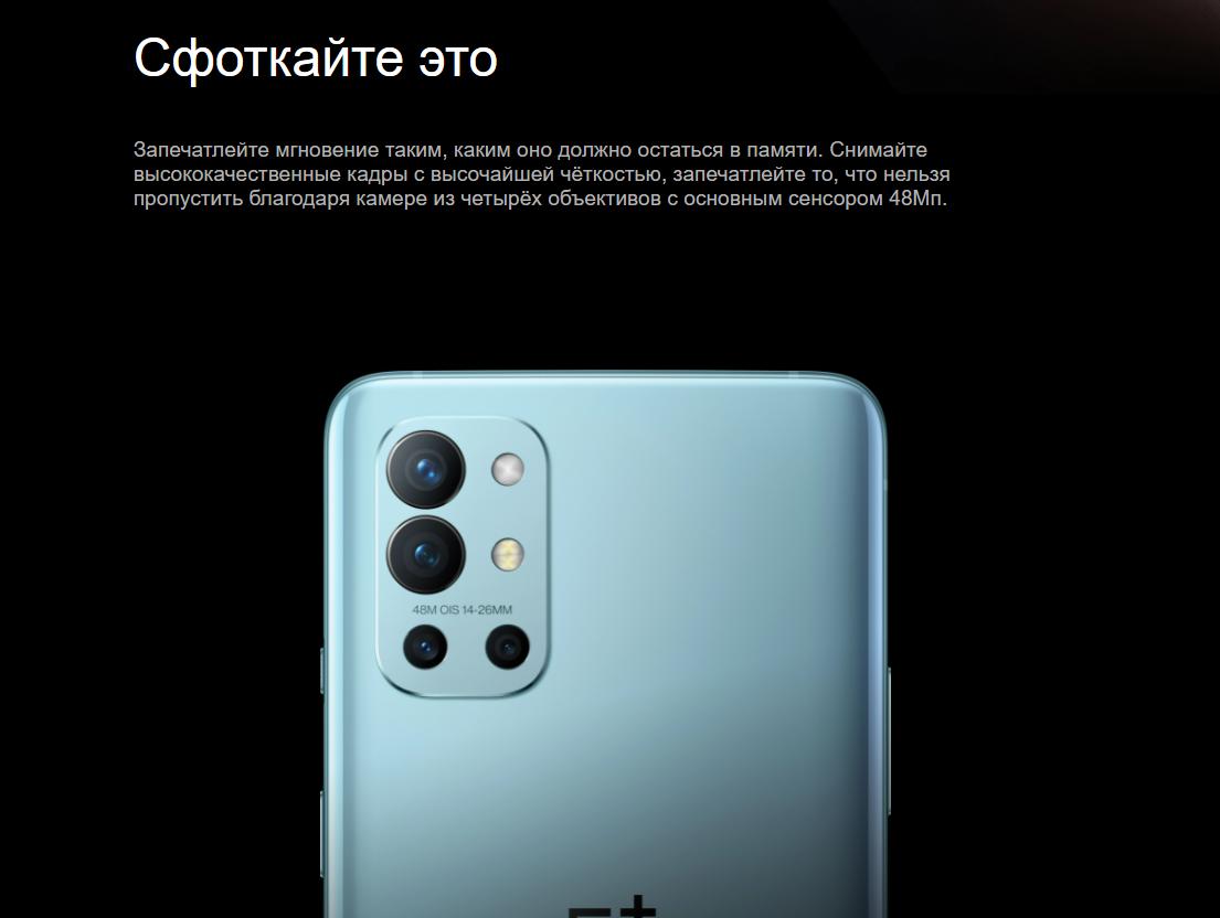OnePlus 9R 12/256 GB Зелёный в минске