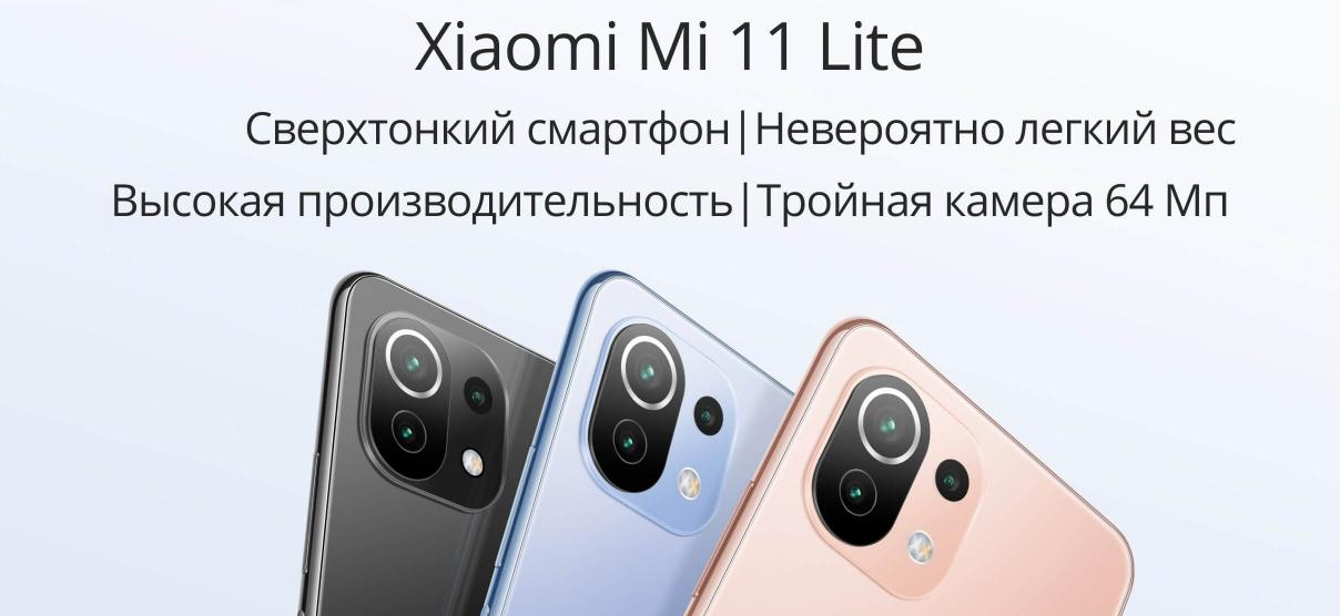 Xiaomi Mi 11 Lite 6/64 GB Чёрный