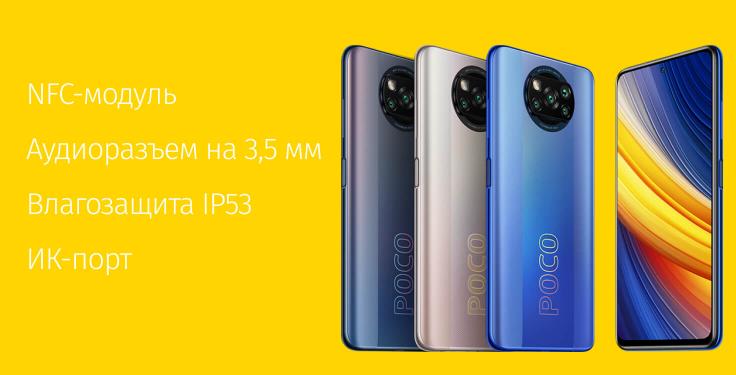 POCO X3 Pro 6/128 GB Синий беларусь