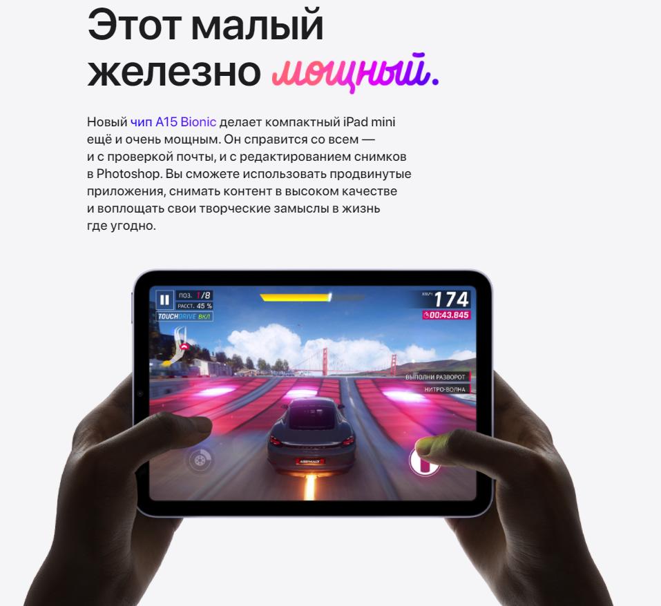 Apple iPad mini 2021 64 GB Wi-Fi + Cellular Starlight MK8C3 цена