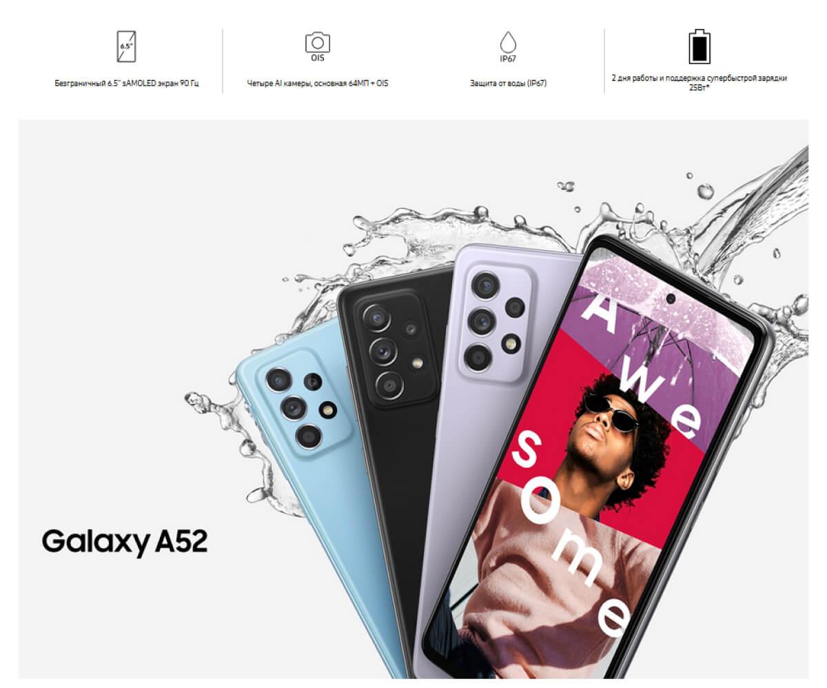 смартфон Samsung Galaxy A52 4/128 GB Голубой