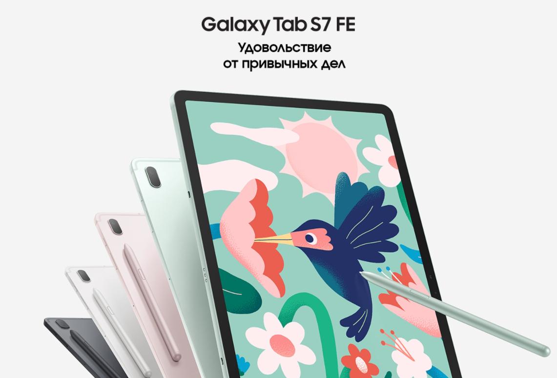 Samsung Galaxy Tab S7 FE Wi-Fi 4/64 GB Чёрный