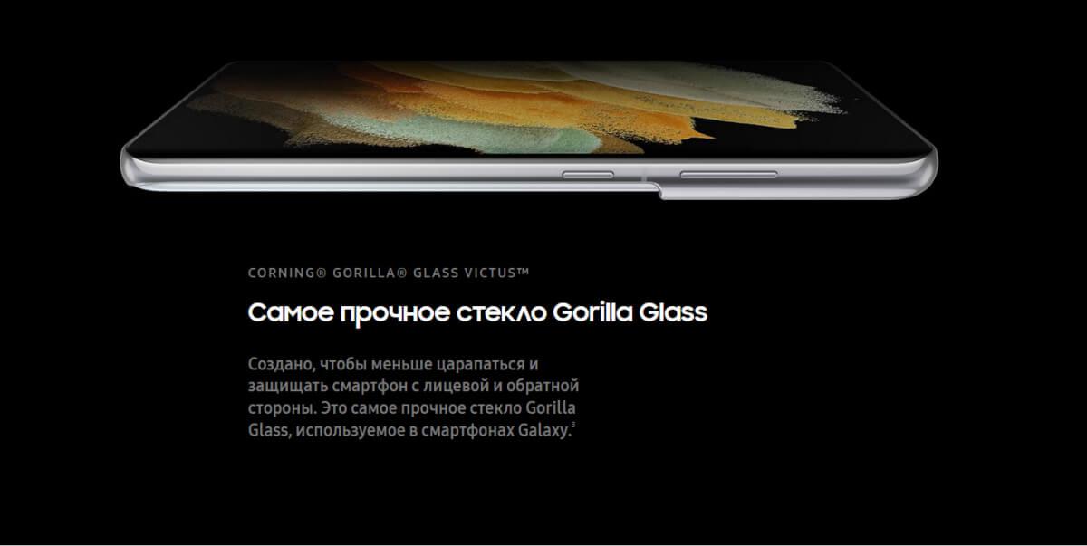 смартфон Samsung Galaxy S21 Ultra 5G 12/256 GB Серебряный фантом