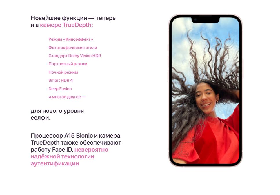 Apple iPhone 13 128 GB Midnight в минске