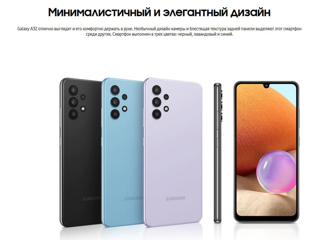 смартфон Samsung Galaxy A32 4/128 GB Голубой