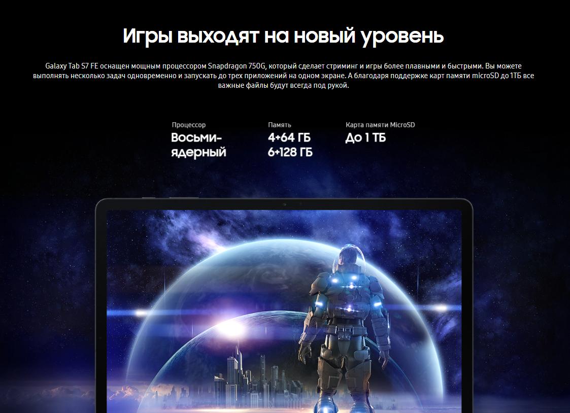 Samsung Galaxy Tab S7 FE Wi-Fi 4/64 GB Чёрный минск