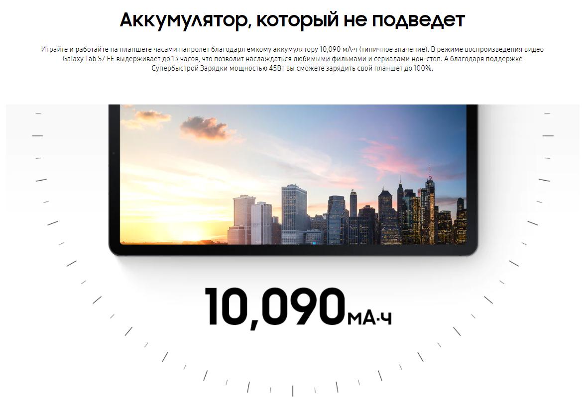 Samsung Galaxy Tab S7 FE Wi-Fi 4/64 GB Чёрный цена