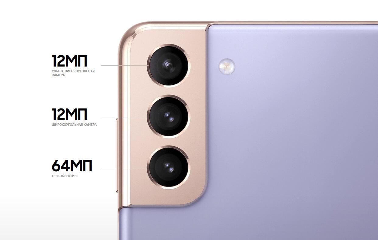 смартфон Samsung Galaxy S21 5G 8/128 GB Фиолетовый фантом