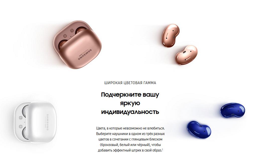 беспроводные наушники Samsung Galaxy Buds Live Белые