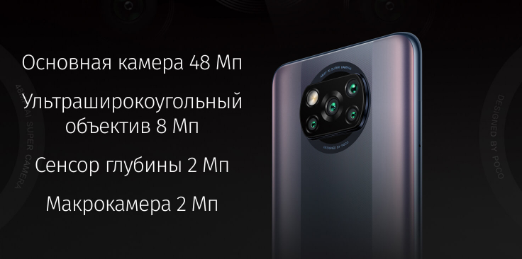 POCO X3 Pro 6/128 GB Синий цена