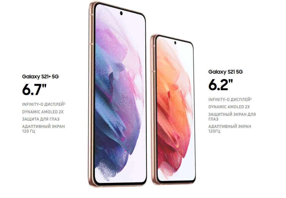 Samsung Galaxy S21 5G 8/256 GB Белый фантом