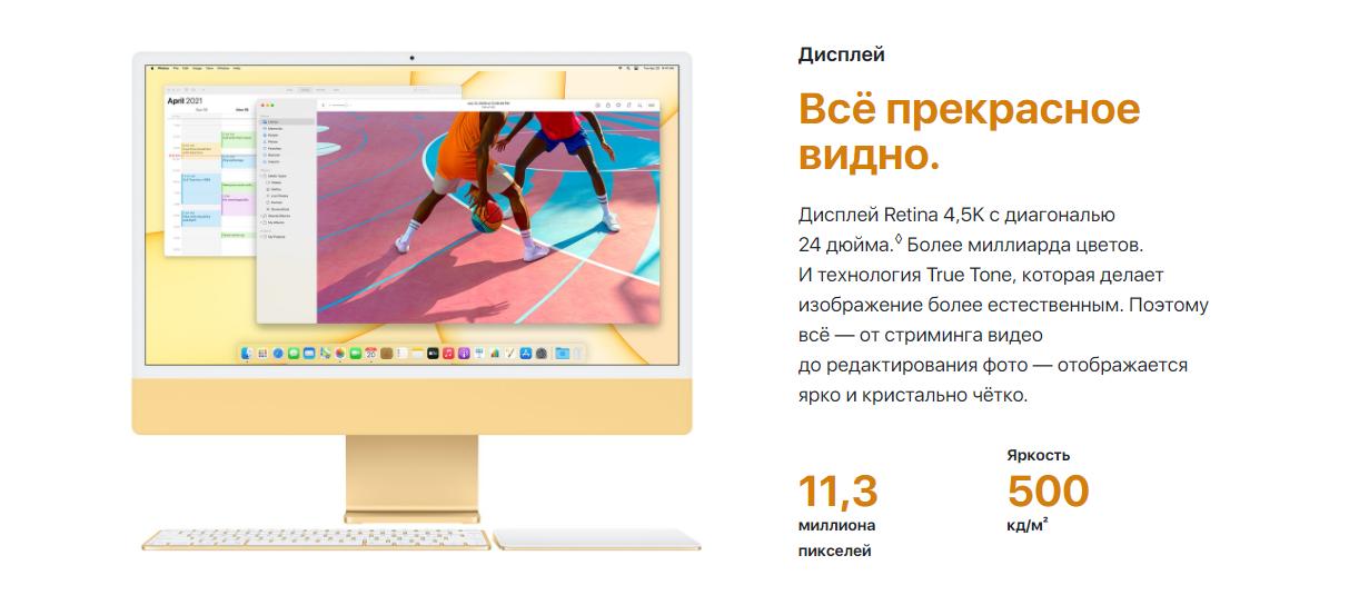 новый Apple iMac M1 2021 8 GB, 256 GB SSD Зелёный MJV83