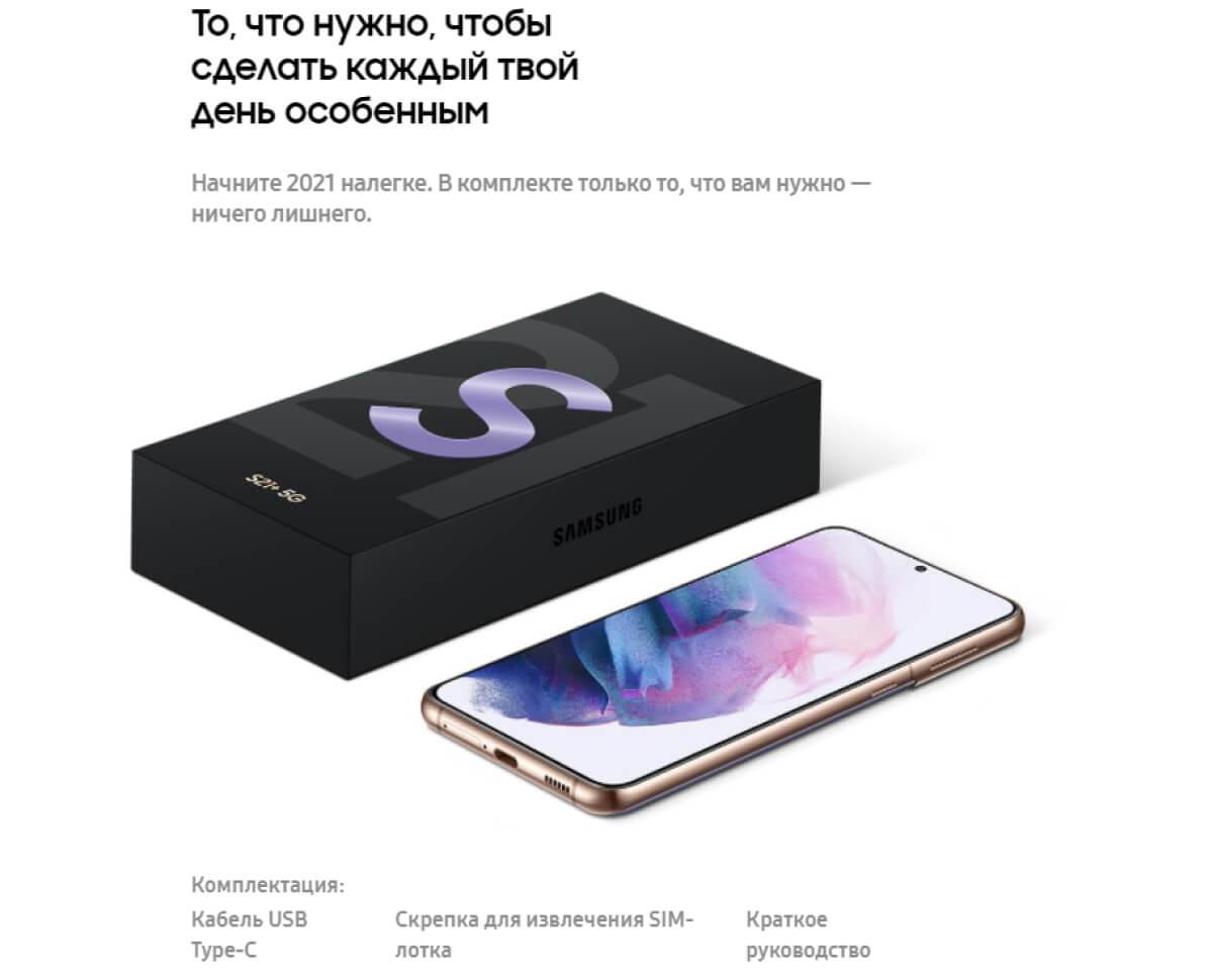 Samsung Galaxy S21 Plus 5G 8/256 GB Чёрный фантом минск