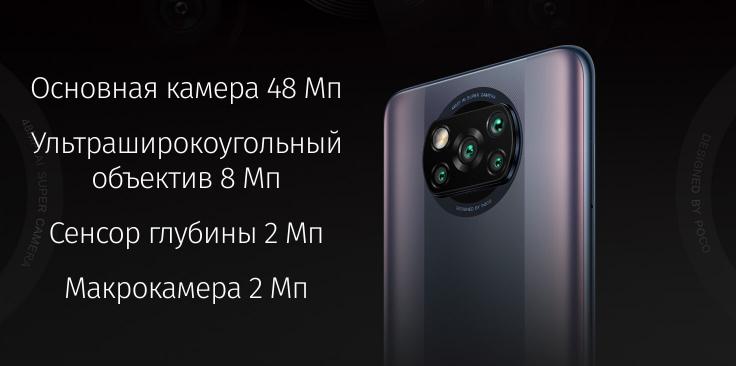 POCO X3 Pro 8/256 GB Синий цена