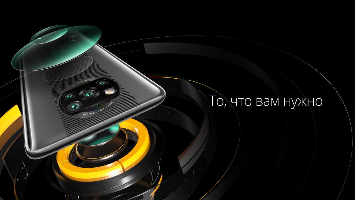 POCO X3 NFC 6/64 GB Чёрный купить