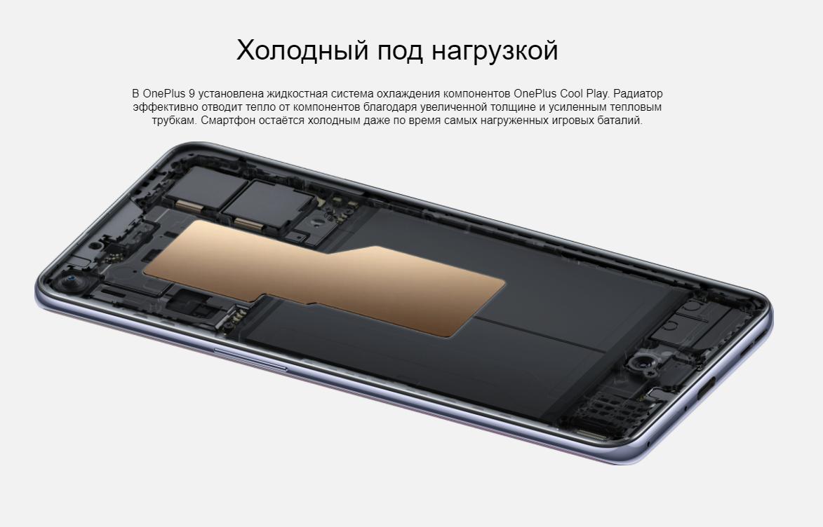смартфон OnePlus 9 12/256 GB Арктическое небо