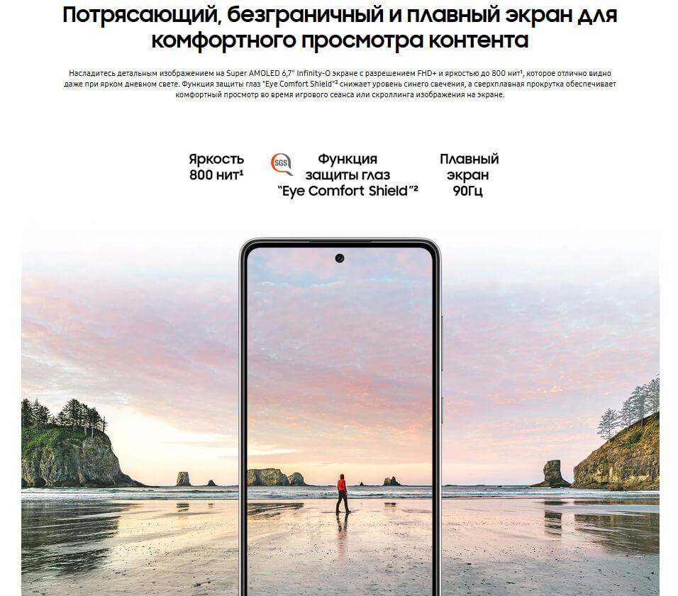 смартфон Samsung Galaxy A72 6/128 GB Голубой