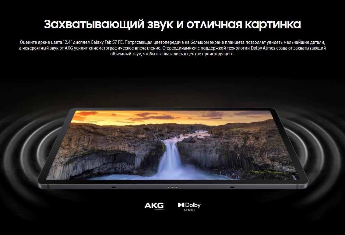 Samsung Galaxy Tab S7 FE Wi-Fi 4/64 GB Чёрный купить