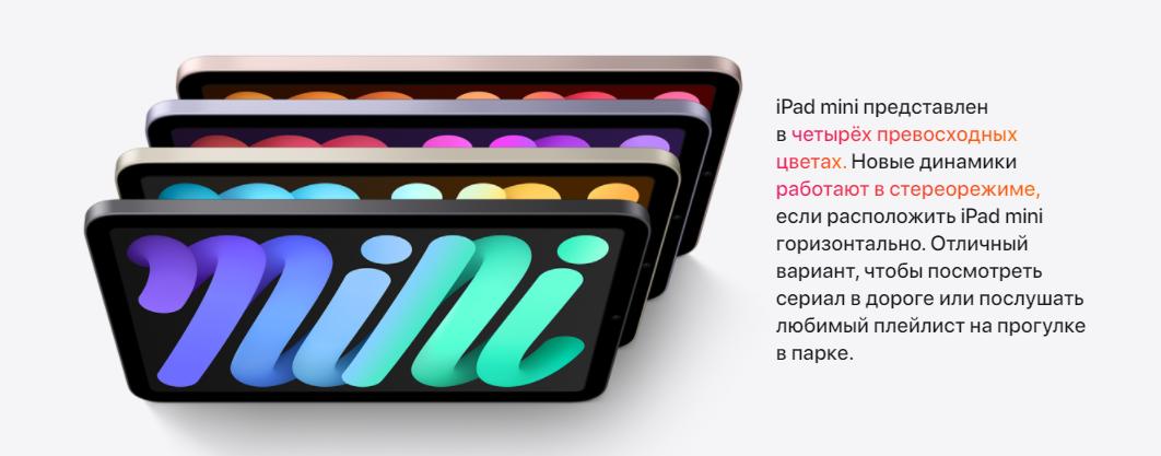 Apple iPad mini 2021 256 GB Wi-Fi + Cellular Space Gray MK8F3 в минске