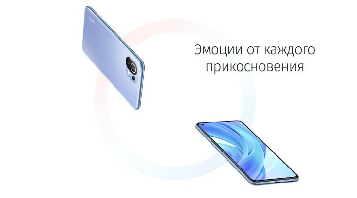 Xiaomi Mi 11 Lite 8/128 GB Голубой цена
