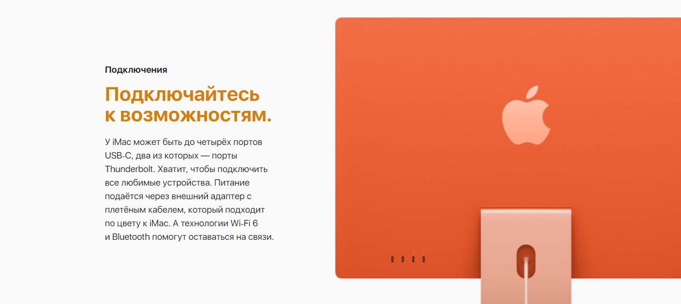 Apple iMac M1 2021 8 GB, 256 GB SSD Зелёный MJV83 характеристики