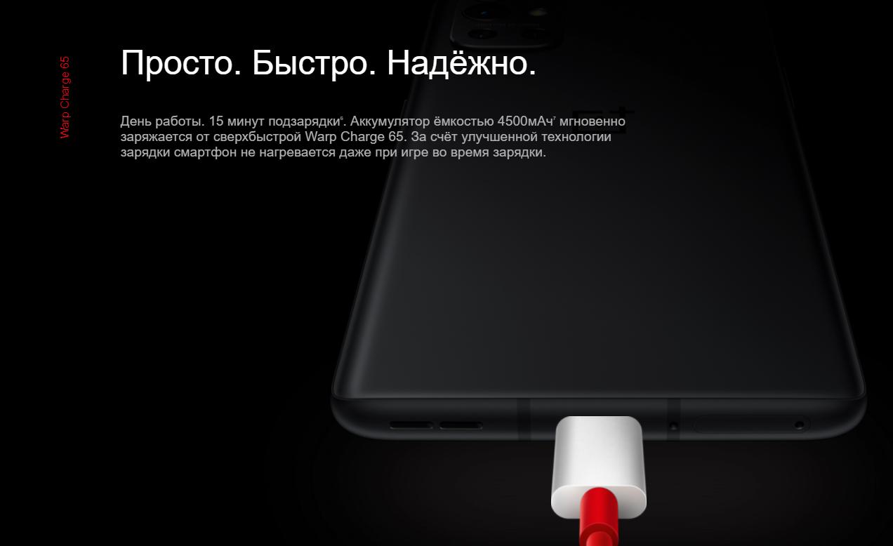 телефон OnePlus 9R 12/256 GB Зелёный