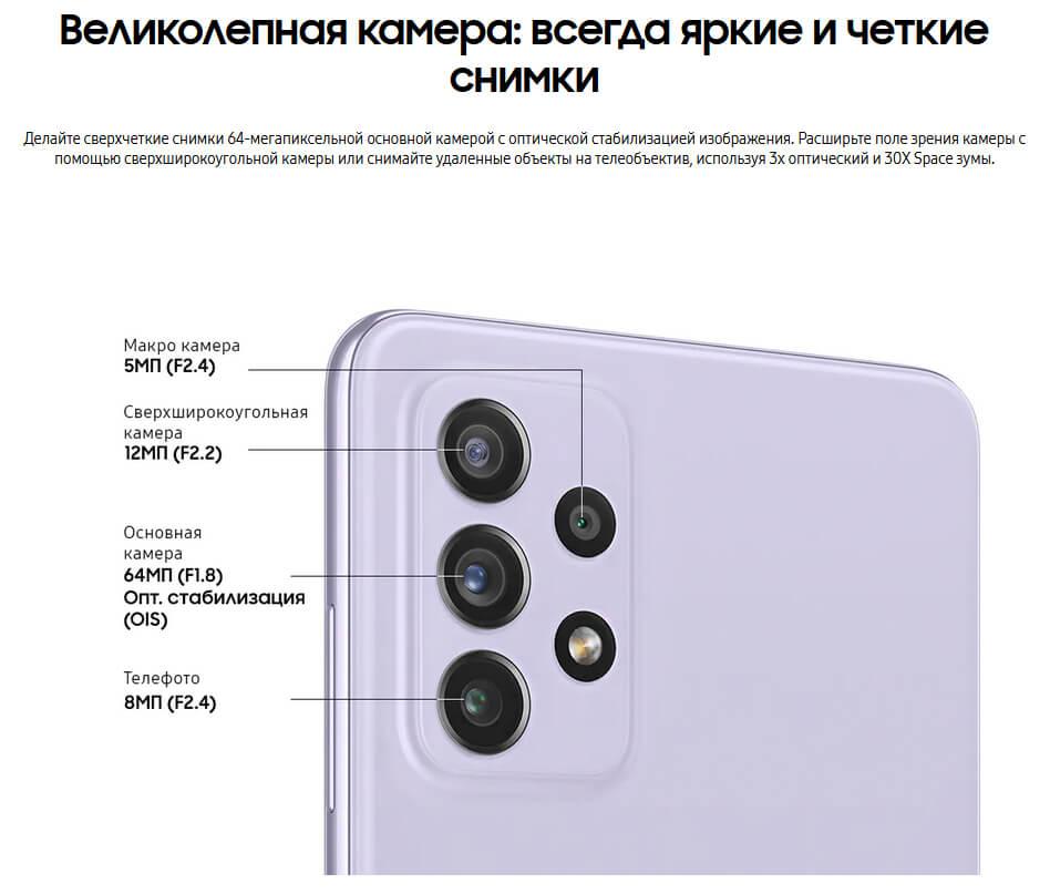 телефон Samsung Galaxy A72 6/128 GB Лаванда