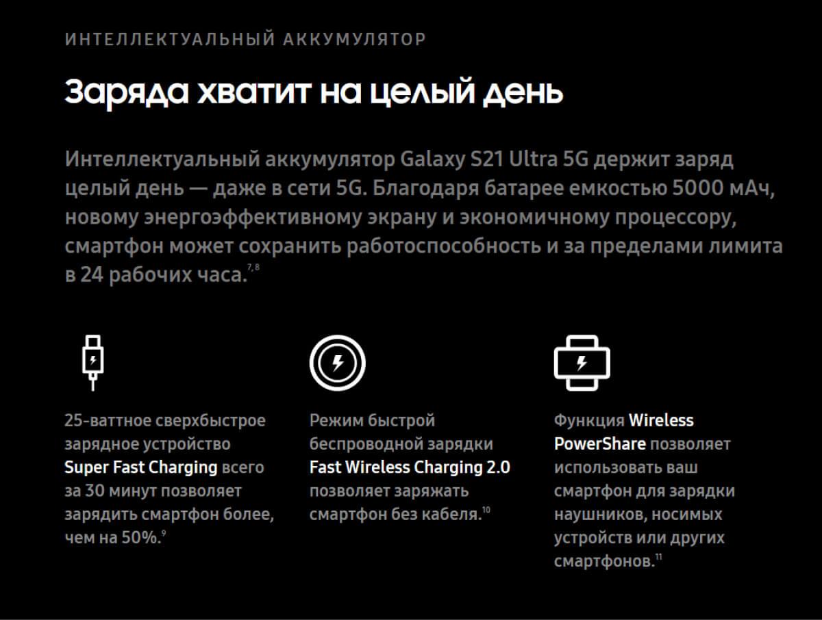 характеристики Samsung Galaxy S21 Ultra 5G 12/256 GB Чёрный фантом