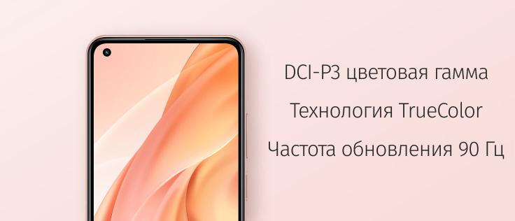 Xiaomi Mi 11 Lite 6/128 GB Розовый купить
