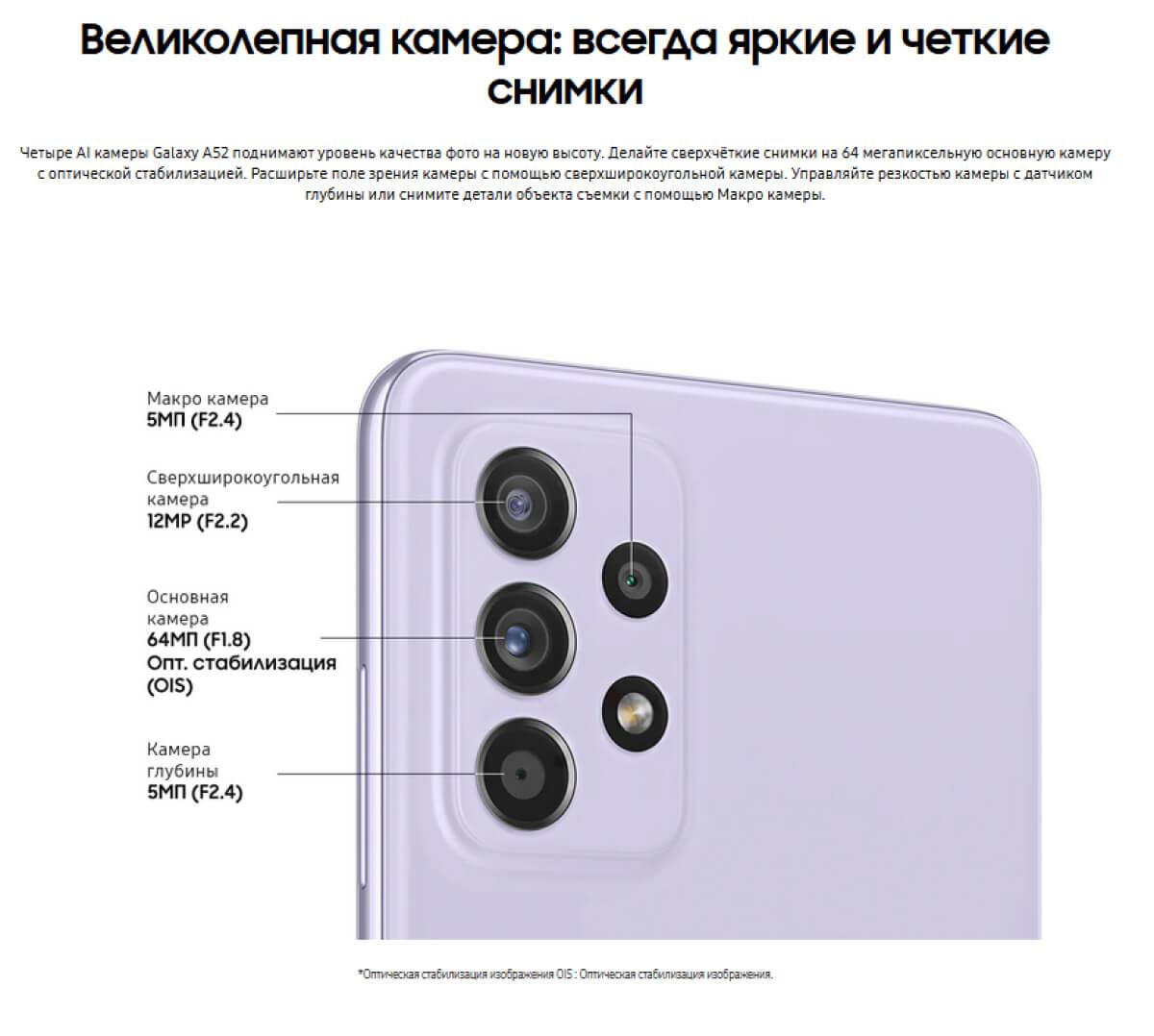 Samsung Galaxy A52 4/128 GB Лаванда купить