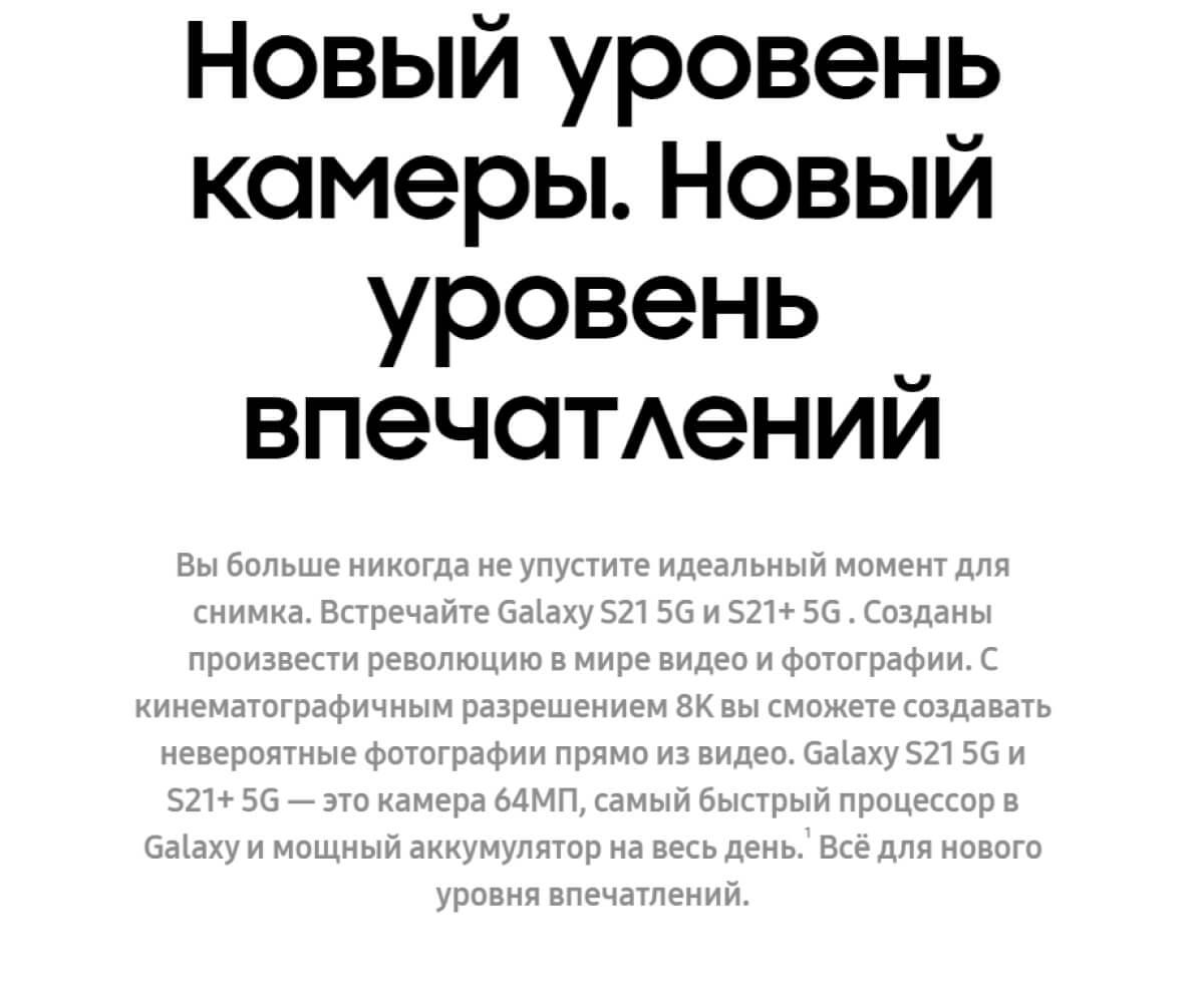 Samsung Galaxy S21 Plus 5G 8/256 GB Чёрный фантом