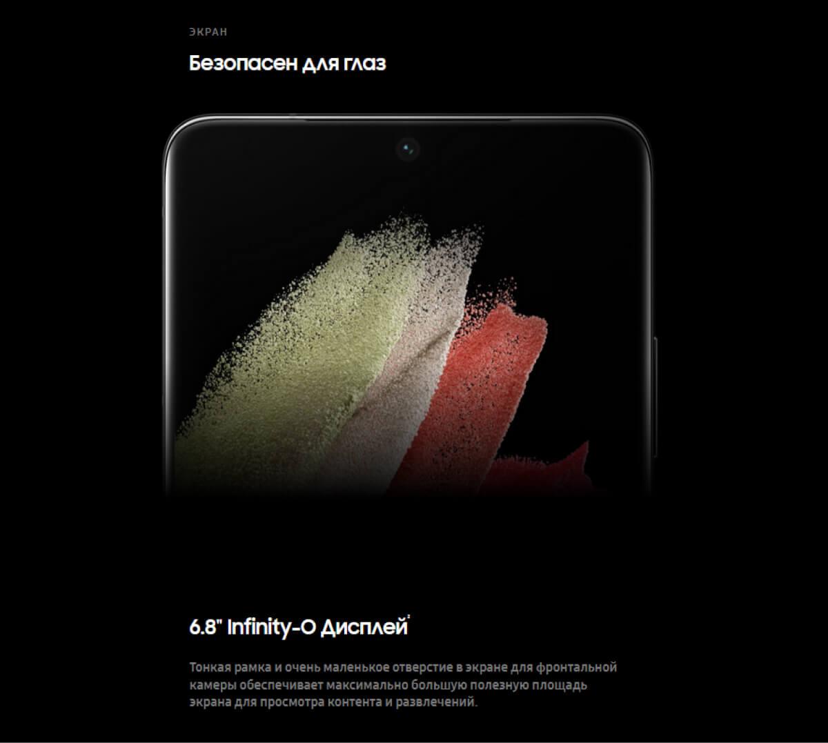 Samsung Galaxy S21 Ultra 5G 12/256 GB Серебряный фантом